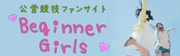 BeginnerGirls
